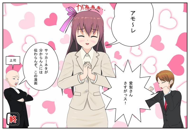 アモ~レ!愛梨さん、さすがっス!サッカーネタ知らない人には伝わらないぞ、この漫画。